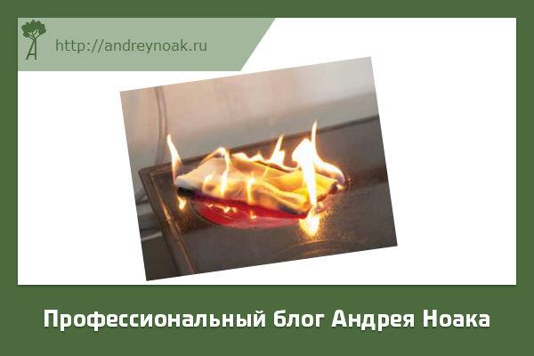 Пожароопасность технологического процесса