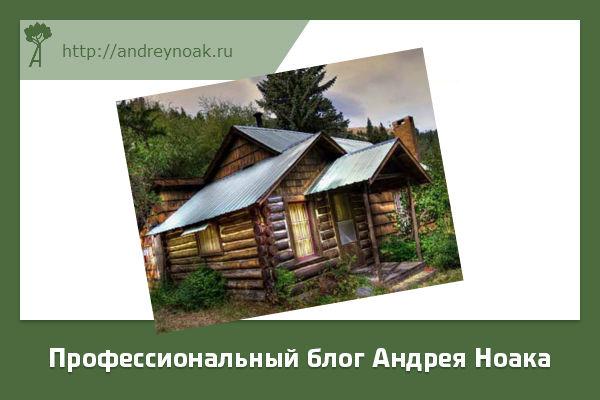 Сказочный старый дом из дерева