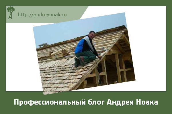 Монтаж деревянной черепицы