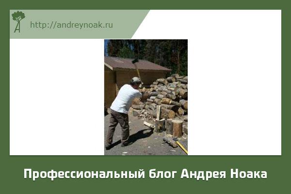 Расколка дров вручную