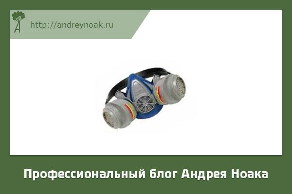 Респиратор с сменными фильтрами