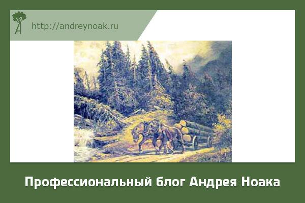 Вывозка леса на лошадях