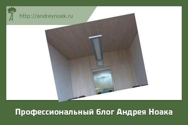 Звукоизоляционные панели из дерева в комнате