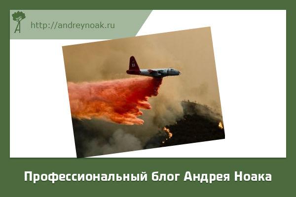 Тушение пожаров авиацией