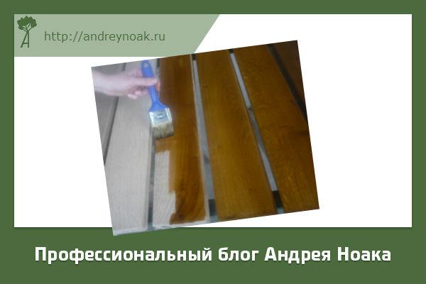 Покрытие морилкой древесины
