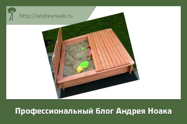 Песочница из древесины ВДВ
