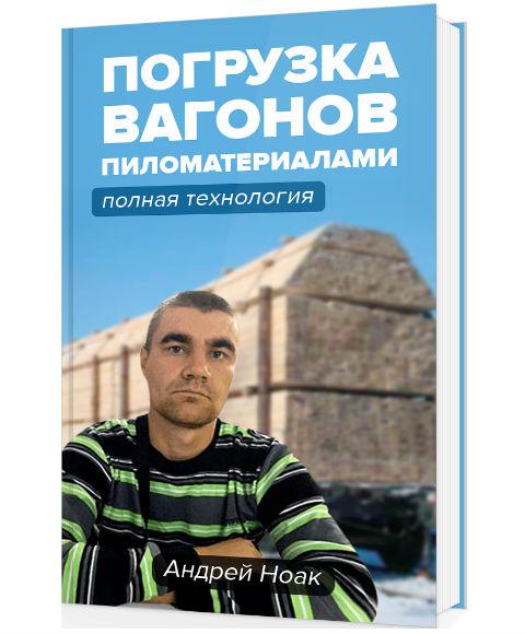 Книга по погрузке пиломатериала