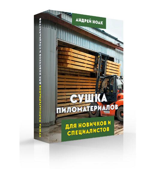 Книга о сушке пиломатериалов