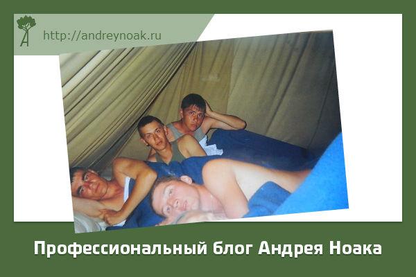 В палатке на сборах