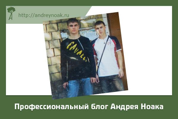 С лева я, ну настоящий студент СибГТУ