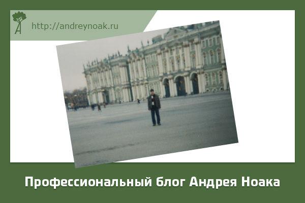 Я у зимнего дворца в Санкт Петербурге