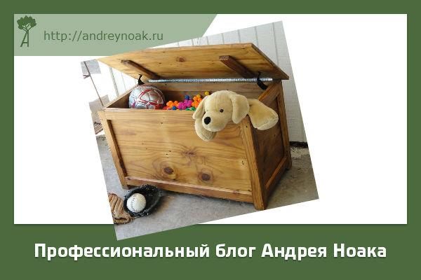 Хранение игрушек в сундуке
