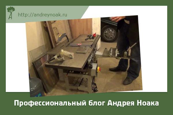 Как выбрать деревообрабатывающий станок для дома