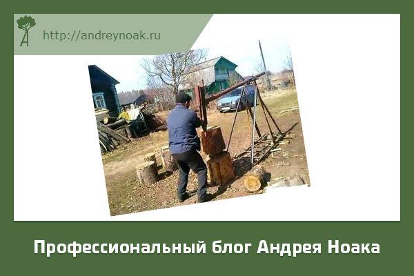 Механический дровокол сделанный своими руками