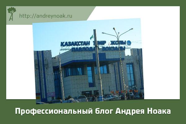 Железнодорожный вокзал г. Павлодар