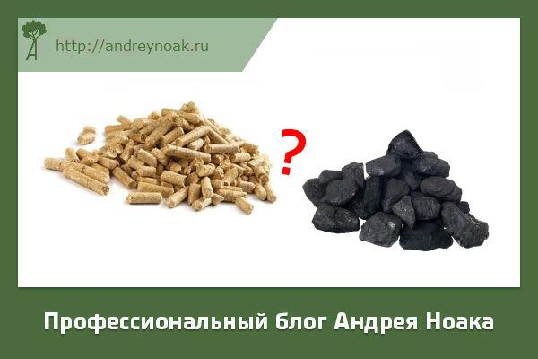 Пеллеты или уголь
