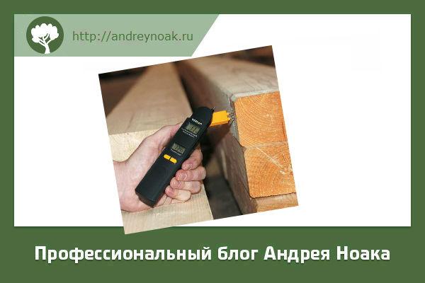 Как выбрать влагомер для древесины