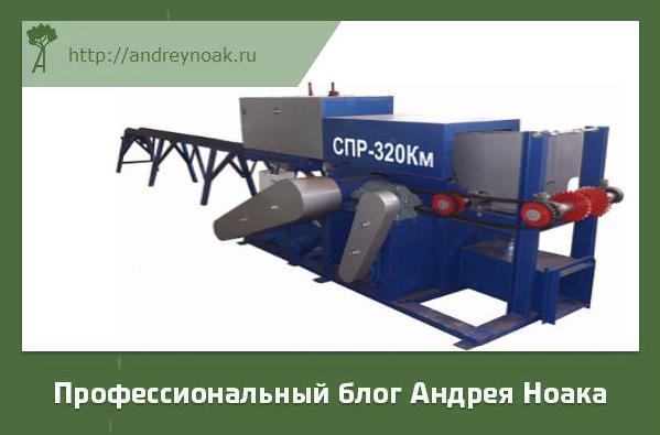 Станок СПР-320Км