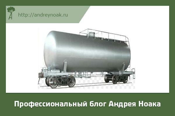 Перевозка карбамидоформальдегидной смолы