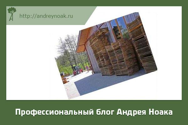 Площадка для хранения пиломатериала