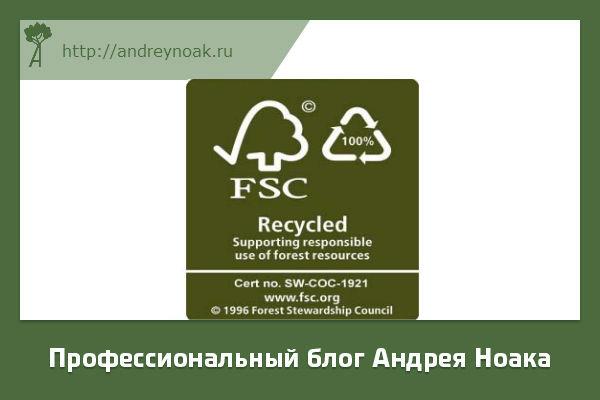 FSC этикетка
