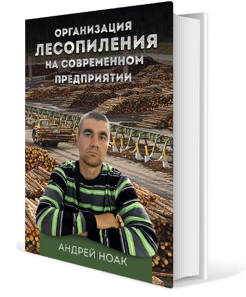 Книга по лесопилению