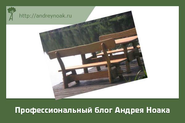 Мебель из пропитанного дерева...